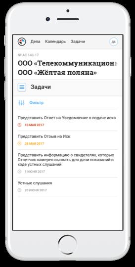 Мобильная версия оперативного контроля за ходом дела