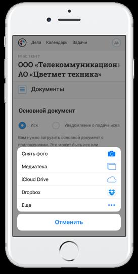 Мобильная версия быстрой и удобной загрузки документов